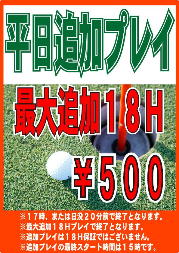 img_tsuika1611